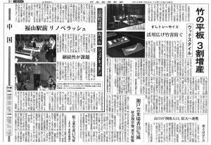 20191010日経新聞竹