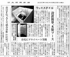 20200623日経新聞my-base